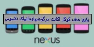 frp-nexus-300x151-min